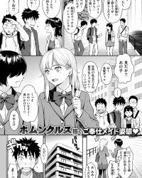 yesmydarling【オリジナル同人誌・エロ漫画】
