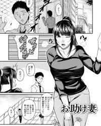 お助け妻【オリジナル同人誌・エロ漫画】