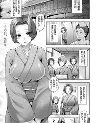 その日、女将は【オリジナル同人誌・エロ漫画】