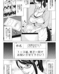 人妻女教師のDT卒業式2【オリジナル同人誌・エロ漫画】
