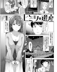 ヒミツの遺産【オリジナル同人誌・エロ漫画】