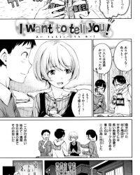 Iwanttotellyou【オリジナル同人誌・エロ漫画】